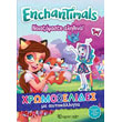 enchantimals noiazomaste alithina photo