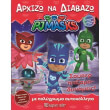 pj masks spoyper pitzamo dynameis photo