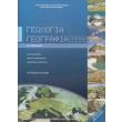 geologia geografia tetradio ergasion b gymnasioy 21 0075 photo