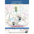 texnologia b gymnasioy 21 0099 photo