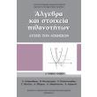 algebra kai stoixeia pithanotiton lyseis ton askiseon a lykeioy 22 0002 photo