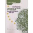i ektimisi periballontikon epiptoseon stin eyropaiki enosi photo