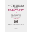 to timima toy emfylioy photo