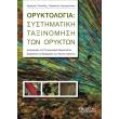 oryktologia photo