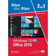 7 se 1windows 10 office 2016 photo