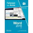 elliniko word 2016 photo