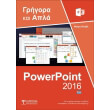 elliniko powerpoint 2016 photo