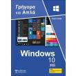 windows 10 grigora kai apla photo