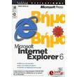 elliniko microsoft internet explorer 6 bima pros bima photo