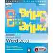 elliniko microsoft office word 2003 bima bima photo