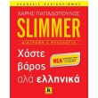 slimmer xaste baros alla ellinika photo