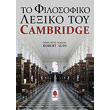 to filosofiko lexiko toy cambridge photo