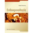 endokrinologia photo
