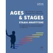 ages and stages stadia anaptyxis photo