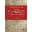 anthologio epilogi epigrafon kai papyron tis ellinistikis kai romaikis periodoy photo