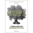 grow 2 photo