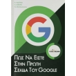 pos na eiste stin proti selida toy google photo
