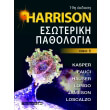 harrison esoteriki pathologia tomos 1 photo