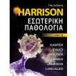 harrison esoteriki pathologia tomos 2 photo
