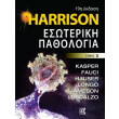 harrison esoteriki pathologia tomos 3 photo