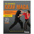 to plires krav maga photo