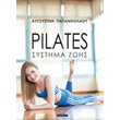 pilates systima zois photo
