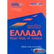 auto ellada odikos atlas tis elladas road atlas of greece photo