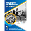 to egxeiridio ton epaggelmation toy fitness photo