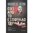 oxi apo to exofyllo toy photo