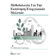 methodologia gia tin ekponisi energeiakon meleton photo