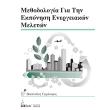 methodologia gia tin ekponisi energeiakon meleton photo