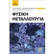 fysiki metalloyrgia photo