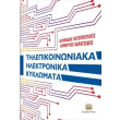 tilepikoinoniaka ilektronika kyklomata photo
