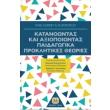 katanoontas kai axiopoiontas paidagogika proklitikes theories photo