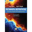 metafora thermotitas photo