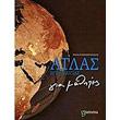 atlas mythologias gia mathites photo