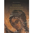 ysteri byzantini zografiki photo