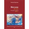bonitsa 1813 1832 tomos g photo
