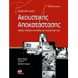 themeliodeis arxes akoystikis apokatastasis photo