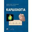 kardiologia photo