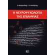 i neyropsyxologia tis epilipsias photo