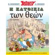 asterix i katoikia ton theon photo