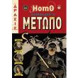 homo 5 istories apo to metopo photo