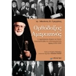 orthodoxos amerikanos photo