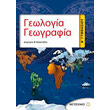 geologia geografia a gymnasioy photo