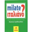 milate italiano photo
