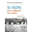 ta mora einai anthropoi tis nyxtas photo