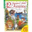 12 agapimenoi mythoi toy aisopoy photo