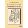 arxaioellinika kai byzantina fysikomathimatika analekta photo