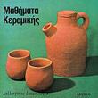 mathimata keramikis photo